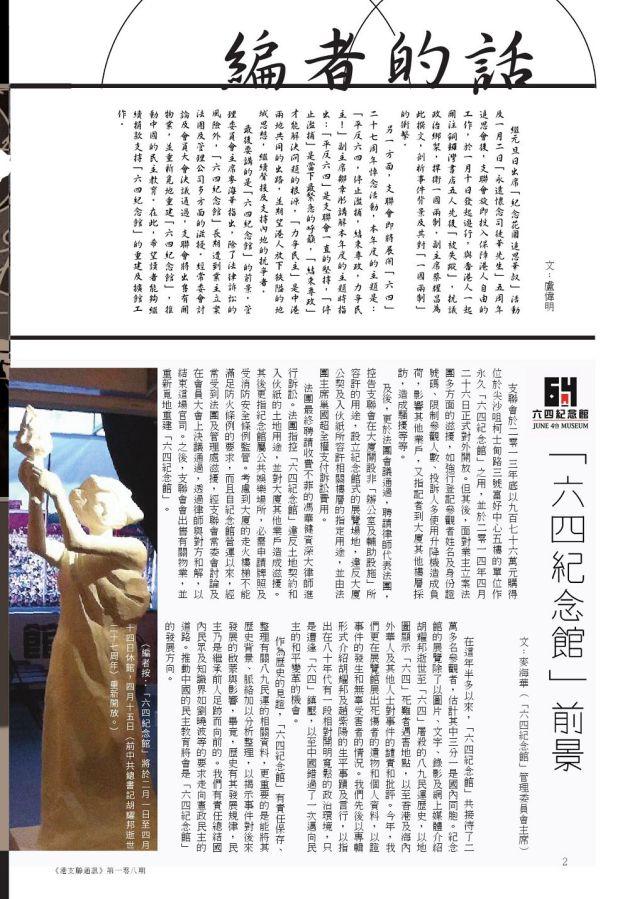 編者的話/盧偉明 | 「六四紀念館」前景/麥海華 - 港支聯通訊 第108期 2016/01