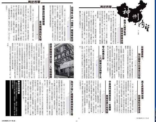 港支聯通訊 第109期 2016/04
