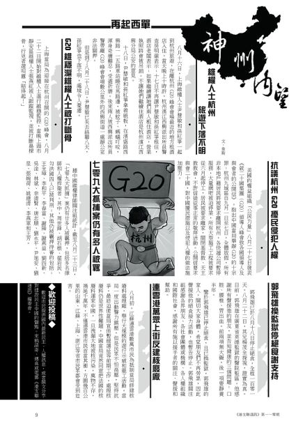 港支聯通訊 第110期 2016/09